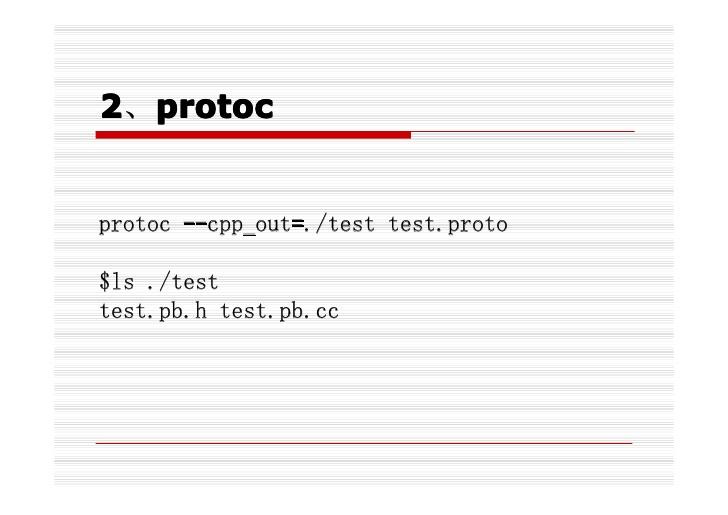 C++ MFC使用Protobuf
